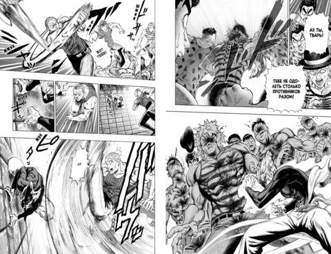 One-Punch Man. Кн.5 (книги 9-10)