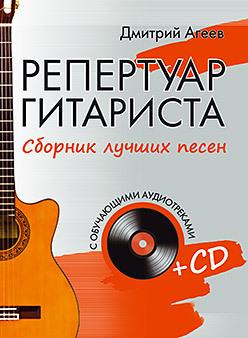 Репертуар гитариста. Сборник лучших песен. (+CD с обучающими аудиотреками)