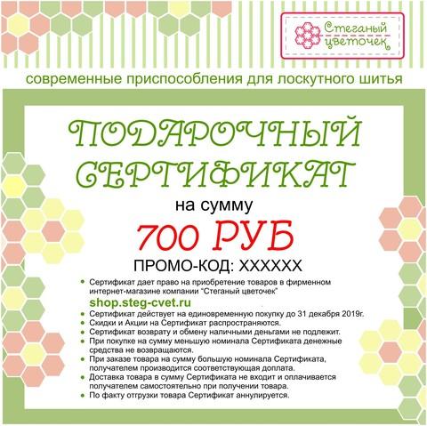 Подарочный сертификат на 700 рублей