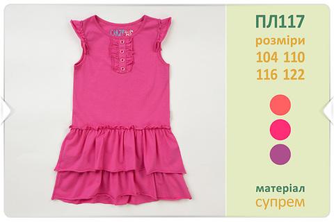 ПЛ117 Платье для девочки