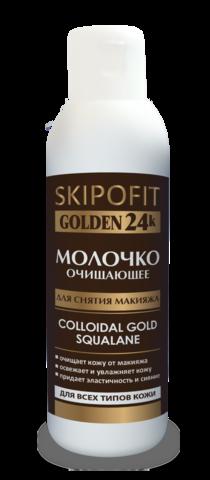 Молочко для лица с золотом SKIPOFIT GOLDEN 24k 150 мл НИИ Натуротерапии
