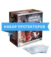 Протекторы для настольной игры Star Wars: Imperial Assault