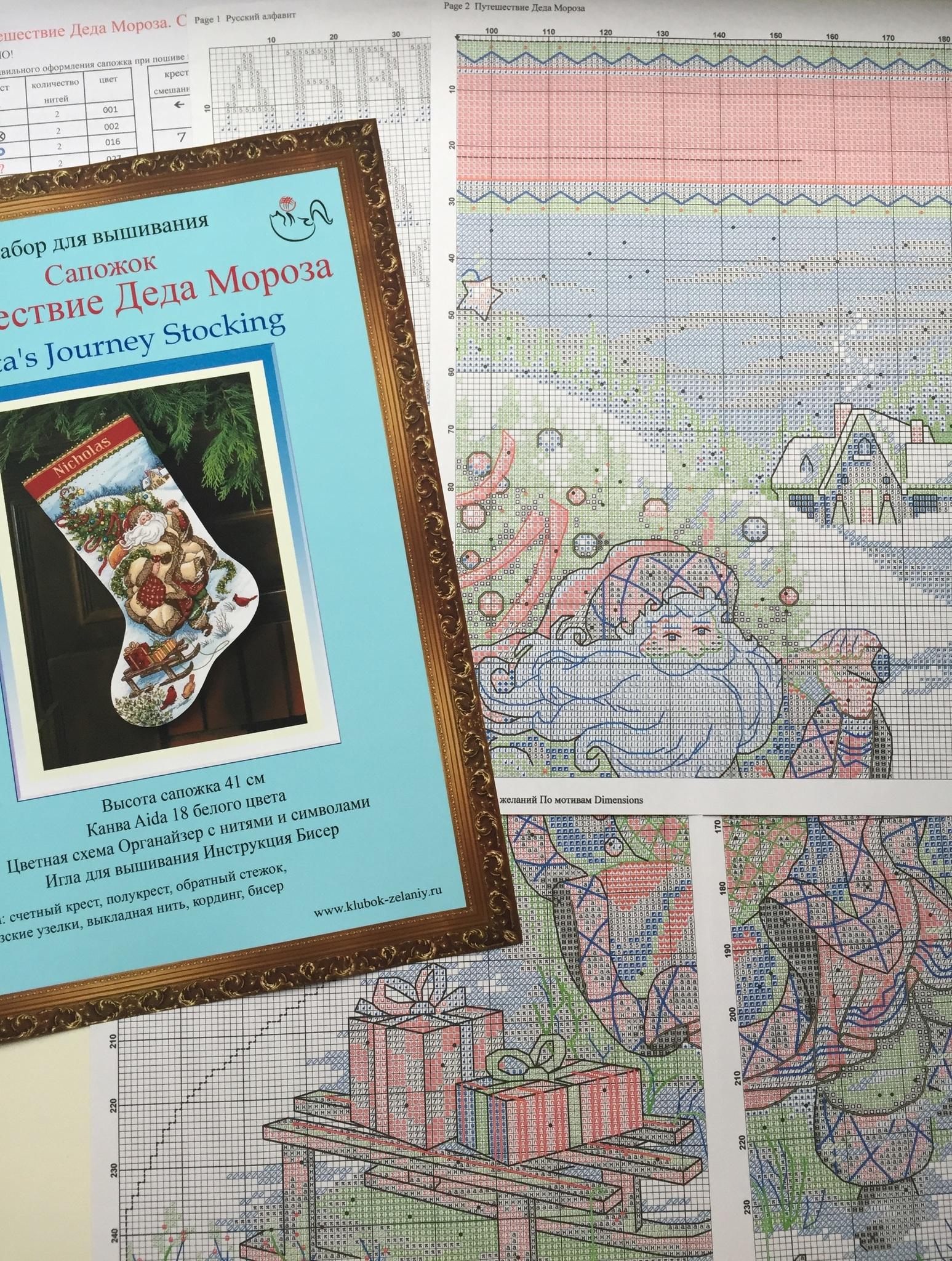 Набор для вышивания. Путешествие Деда Мороза. Santa's Journey Stocking. Арт. 8752