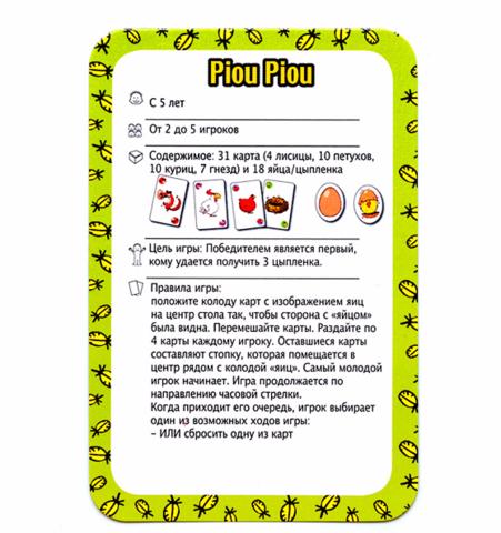 Детская настольная игра Чик-чирик