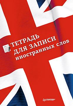 Тетрадь для записи иностранных слов английский язык рабочая тетрадь для записи новых слов справочные материалы красная