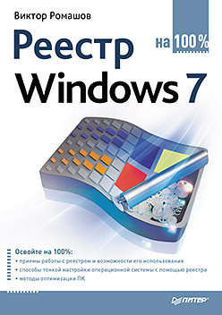 Реестр Windows 7 на 100 % юрий зозуля windows 7 на 100%
