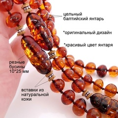 детали янтарного украшения