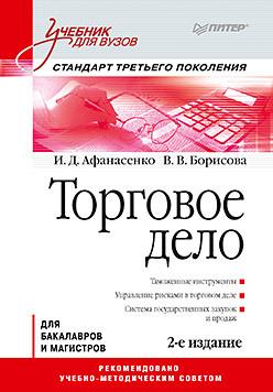 Торговое дело: Учебник для вузов. 2-е изд. Стандарт третьего поколения