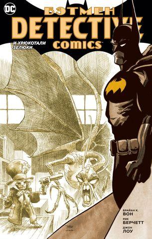 Бэтмен. Detective Comics. И хрюкотали зелюки
