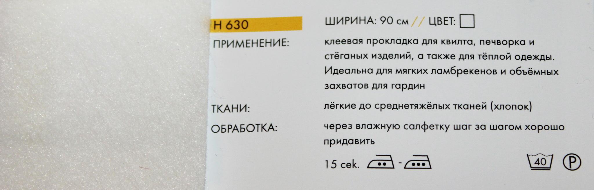 Флизелин объёмный H630 односторонний клеевой (Германия) (45х45см)