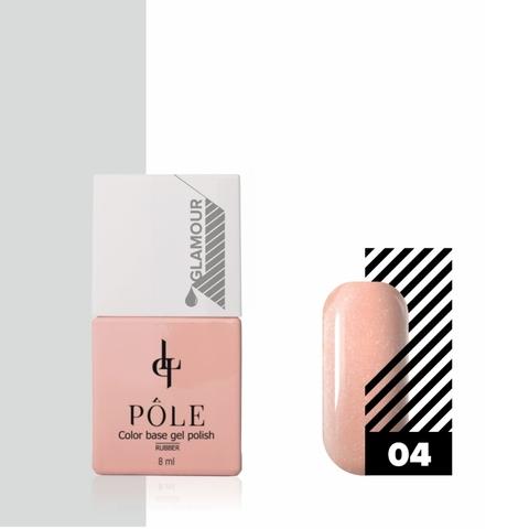 Color base POLE Glamour №04 (8 мл)
