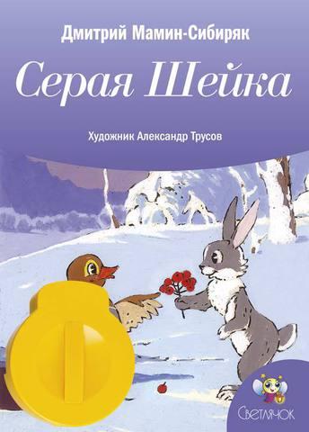 Звуковой диафильм Серая Шейка
