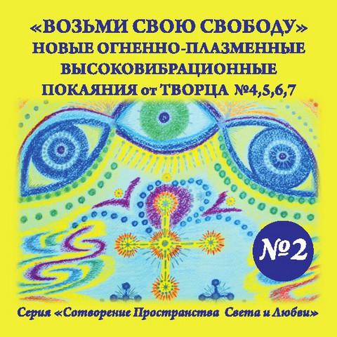 """Аудио диск №2  """" Возьми свою Свободу """".   ОГНЕННЫЕ ПОКАЯНИЯ  от ТВОРЦА № 4, 5, 6 и 7."""