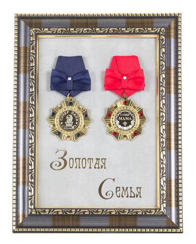 Ордена в багете Супер папа и Супер мама (Золотая семья)