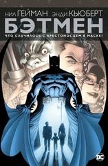 Бэтмен. Что случилось с крестоносцем в маске? (Сингл)