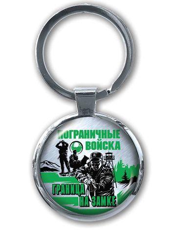 Купить брелок пограничных войск - Магазин тельняшек.ру 8-800-700-93-18