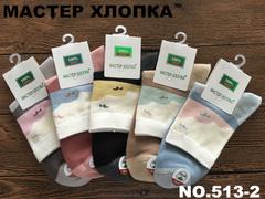 Носки женские (12 пар) арт. 513-2