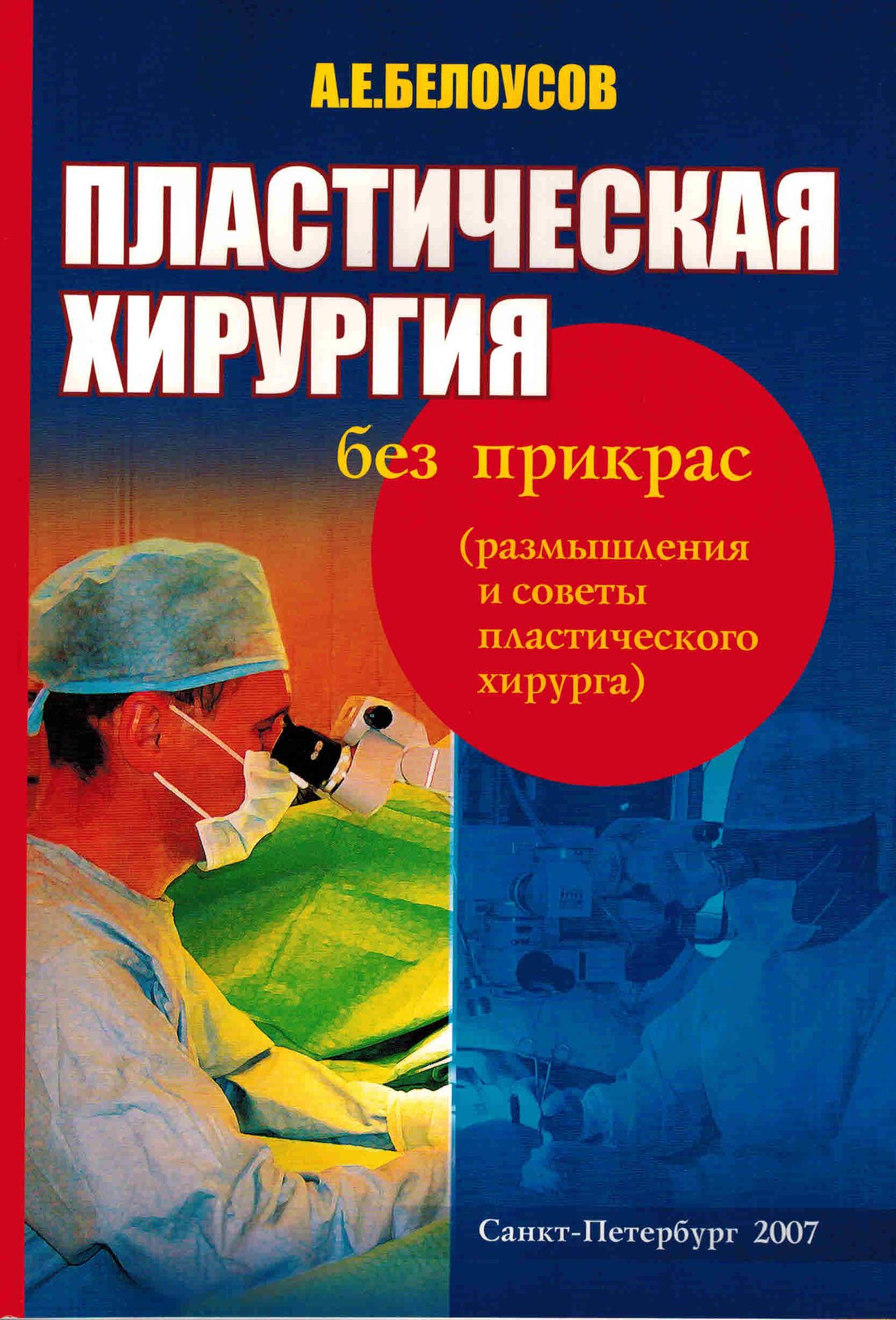 Популярное Пластическая хирургия без прикрас (размышления и советы пластического хирурга) plast.jpg