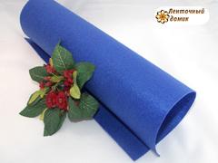 Фетр жесткий толщина 1 мм  синий