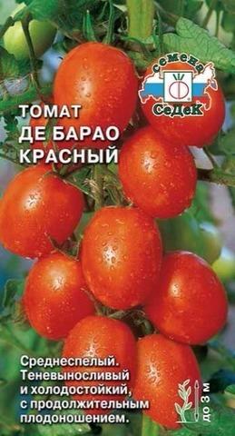 Семена Томат Де барао красный