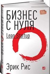 Бизнес с нуля.Метод Lean Startup +с/о