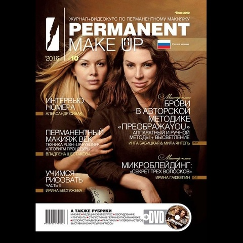 Журнал Permanent Make UP #10