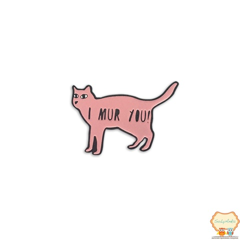 Значок I mur you