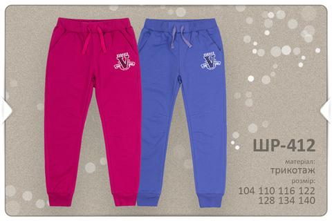 ШР412 Спортивные брюки для девочки