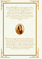 Практикум по переводу с русского языка. Уровни В2 – С2. Книга 6 . Оборот обложки