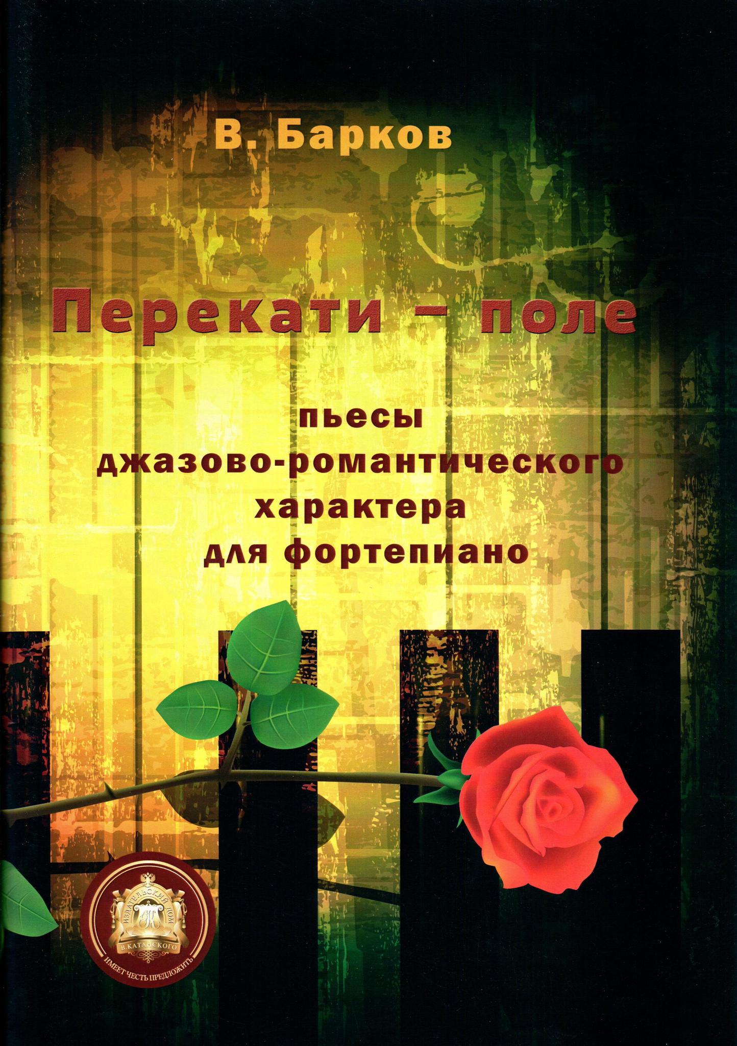 B. Барков. Перекати поле. Пьесы джазово-романтического характера для фортепиано