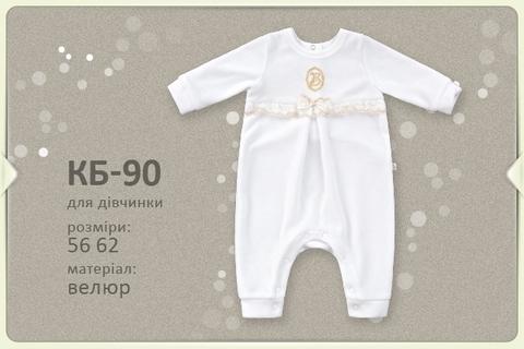 КБ90 Комбинезон нарядный