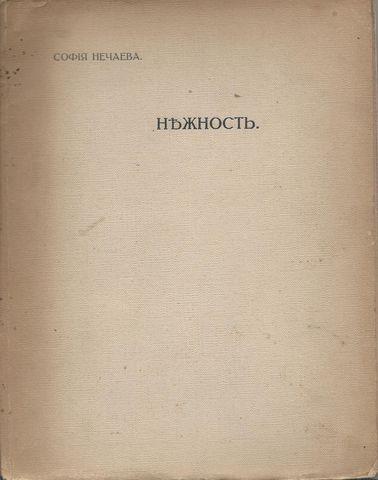 София Нечаева