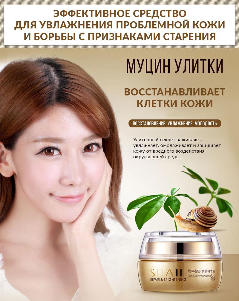 Увлажняющий крем для лица с муцином улитки Snail Repair & Brightening, 50гр