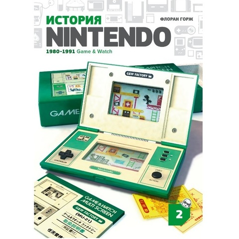 История Nintendo. Книга 2. Game&Watch
