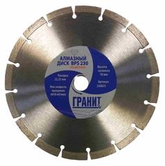 Алмазный диск по бетону BPS 230х2,8х22 для болгарки
