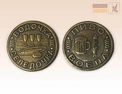монетка большая Пиво, Вобла - Водочка, Селедочка