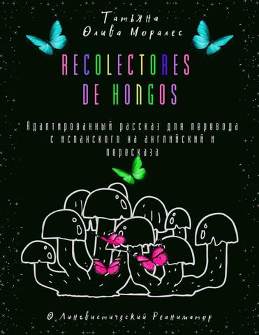 Recolectores de hongos. Адаптированный рассказ для перевода с испанского на английский и пересказа. © Лингвистический Реаниматор