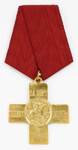 Крест (орден) Святого Архангела (Архистратига) Михаила (копия)