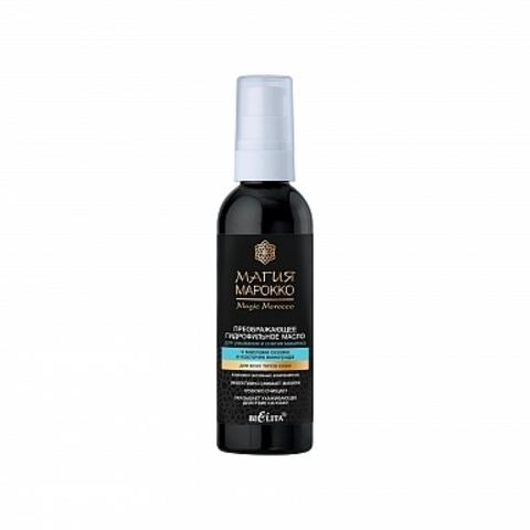 Белита Магия Марокко  Преображающее гидрофильное масло для умывания и снятия макияжа с маслами сезама и косточек винограда 100мл