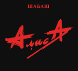 Алиса / Шабаш (CD)