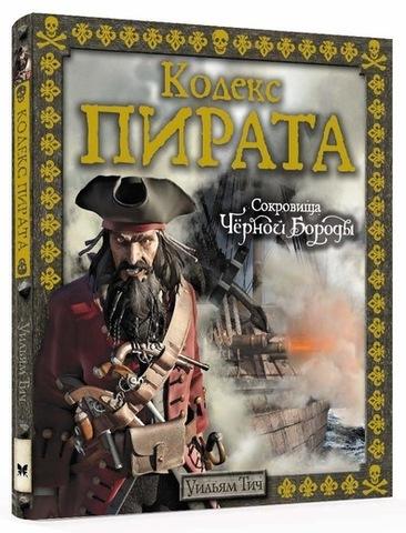 Фото Кодекс пирата. Сокровища Чёрной Бороды