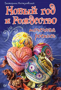 Новый год и Рождество. Точечная роспись набор елочных игрушек русские подарки веселый новый год 9 шт 71435