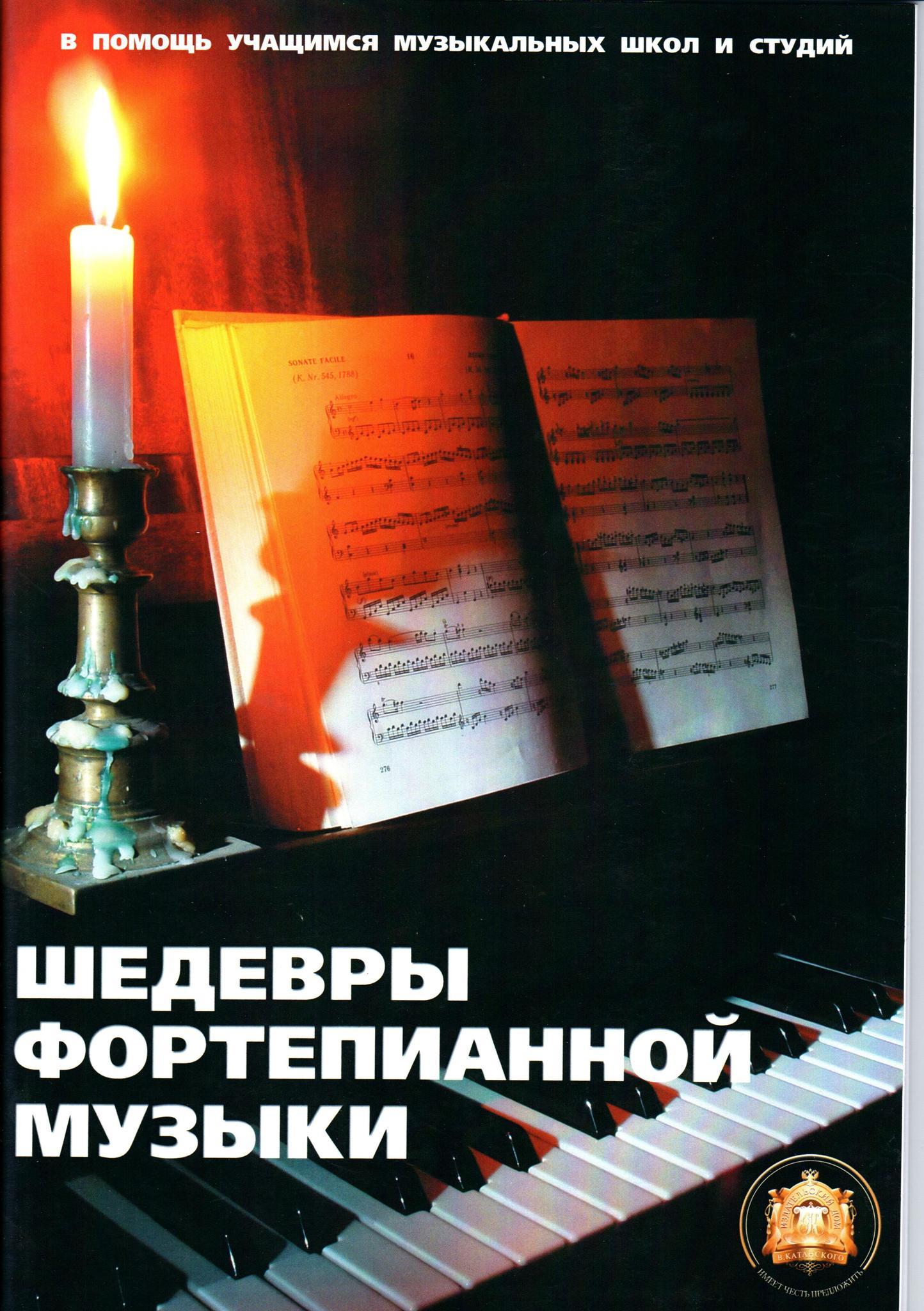 Составитель Катанский В.М. Шедевры фортепианной музыки.