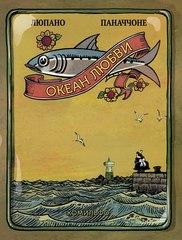 Океан любви