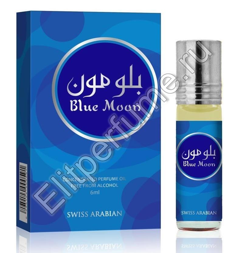 Blue Moon  Блю Мун 6 мл арабские масляные духи от Свисс Арабиан Swiss Arabian