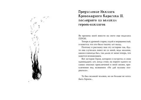 Фото Как приручить дракона. Книга 5. Как разбудить дракона