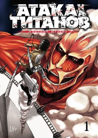Атака на титанов. Том 1