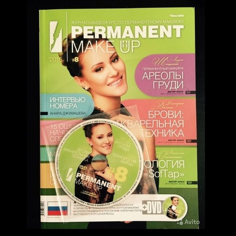 Журнал Permanent Make UP #8