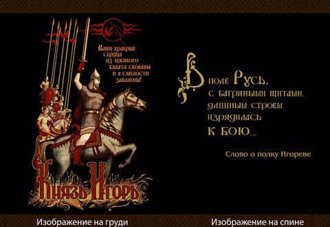 """Футболка """"Князь Игорь"""""""