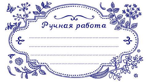 Бирка для мыла Ручная работа/Синяя с составом